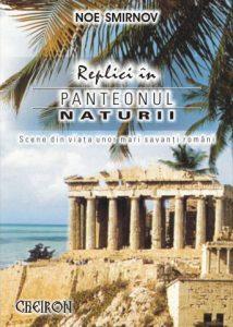 Replici în Panteonul naturii - Noe Smirnov